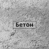 Бетон М250 (В 20)