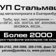 Поковка круглая 09Г2С с УЗК