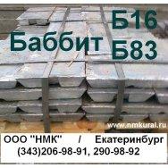 Баббит Б88 чушка, ГОСТ 1320-74