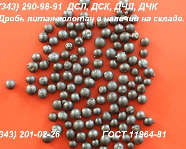 Дробь стальная колотая ДСК, ГОСТ 11964-81