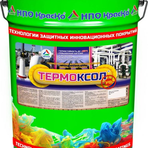 Термоксол (УФ)  термостойкая антикоррозионная грунт-эмаль 3 в 1 для металла (до +250С)