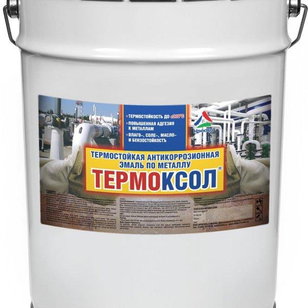 Термоксол - эмаль термостойкая антикоррозионная матовая