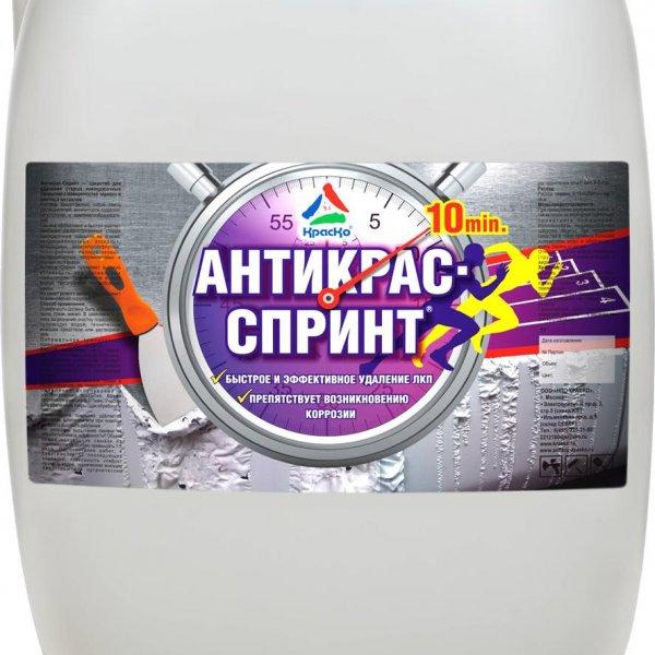 Антикрас-Спринт - смывка супербыстрая для старой краски с металлических поверхностей
