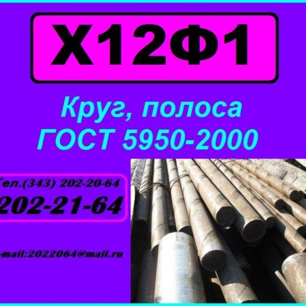 Круг сталь Х12Ф1 ГОСТ 5950-2000