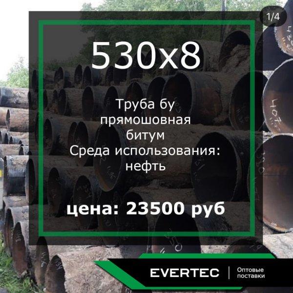 Труба стальная бу 530х8 мм прямошовная без изоляции