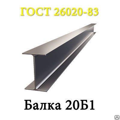 Балка двутавровая низколегированная ст09Г2С, ГОСТ 8239-93