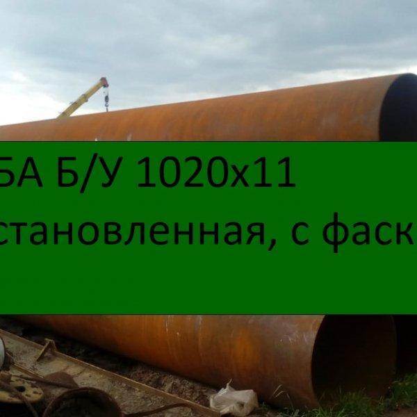 Труба бу, восстановленная 1020х11