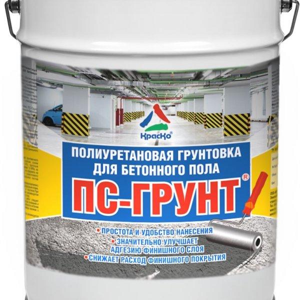 ПС-Грунт - грунтовка полиуретановая