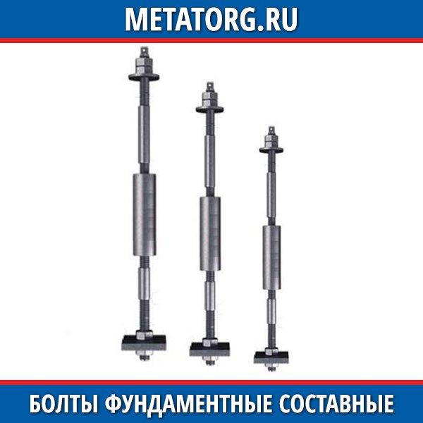 Болт фундаментальный составной 08Х18Н10 ГОСТ 24379.1-2012