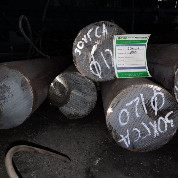 Круг стальной 210 мм ст. 30хгса, РТ-техприемка