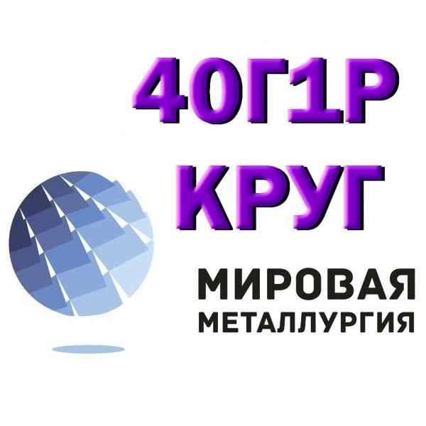 Круг 40Г1Р сталь конструкционная легированная ГОСТ 4543-71