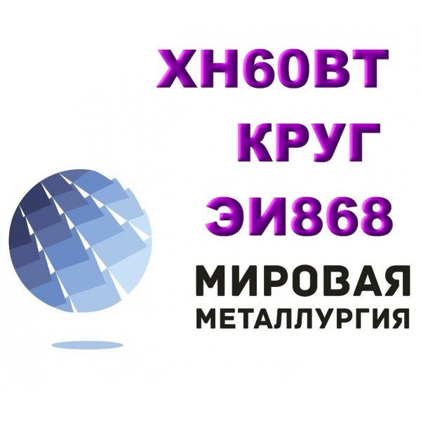 Круг ХН60ВТ, ЭИ868, ВЖ98 сплав жаростойкий жаропрочный ГОСТ 5632-72, ТУ 14-1-286-98