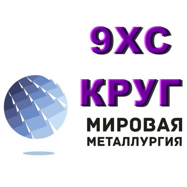 Круг 9ХС сталь инструментальная легированная ГОСТ 5950-2000, ГОСТ 7417-75, ГОСТ 1133-71, ГОСТ 2590-2006