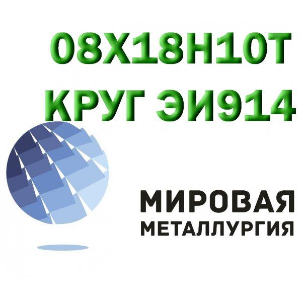 Круг 08Х18Н10Т, ЭИ914 сталь коррозионностойкая хромоникелевая аустенитного класса ГОСТ 5632-72