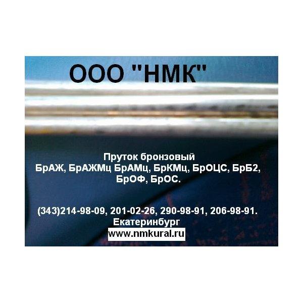 Пруток бронзовый БрБ2, ГОСТ15835-70