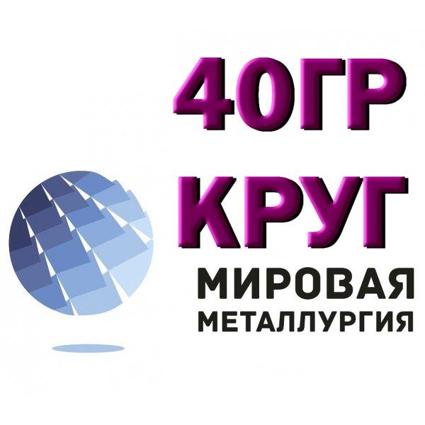 Круг 40ГР сталь конструкционная качественная марганцовистая ГОСТ 4543-71