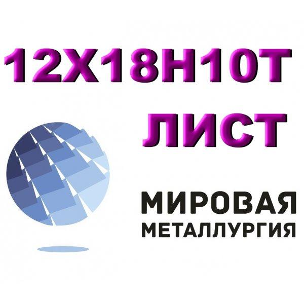 Лист 12Х18Н10Т сталь коррозионностойкая аустенитного класса ГОСТ 5582-75, ГОСТ 7350-77, ГОСТ 5632-72