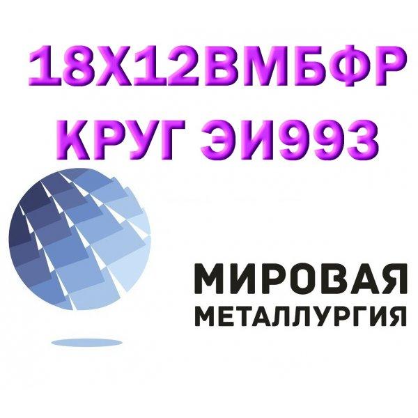 Круг 18Х12ВМБФР, ЭИ993 сталь мартенсито-ферритного класса ГОСТ 5632-72, ГОСТ 5949-75, ТУ 14-1-552-72