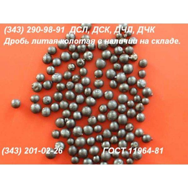 Дробь свинцовая С2, С3С, ГОСТ 7837-76