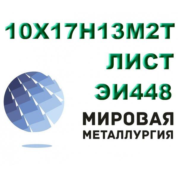 Лист 10Х17Н13М2Т, ЭИ448 сталь нержавеющая аустенитного класса ГОСТ 5582-75, ГОСТ 7350-77, ГОСТ 5632-72