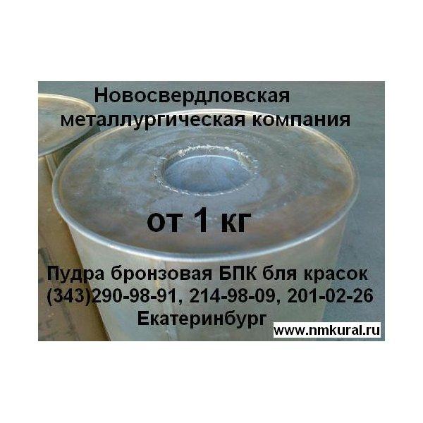 Пудра бронзовая БПК, ТУ 48-21-721-81, барабан