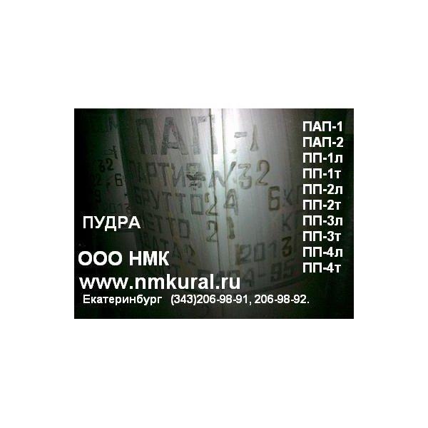 Пудра алюминиевая ПАП-2 пигментная, ГОСТ 5494-98