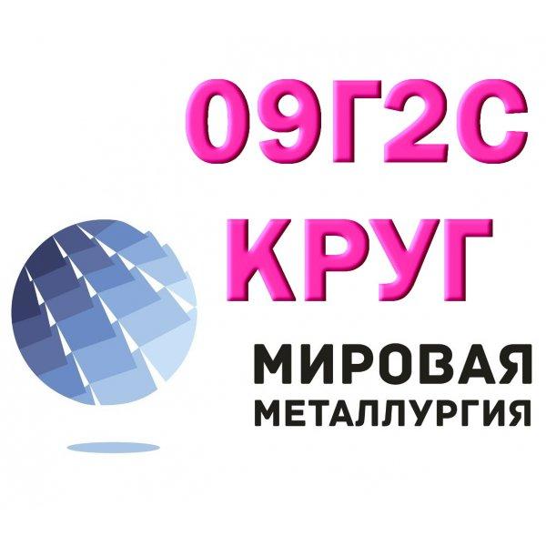 Круг 09Г2С сталь конструкционная низколегированная кремнемарганцовистая ГОСТ 19281-89, ГОСТ 2590-2006